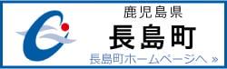 長島町ホームページ