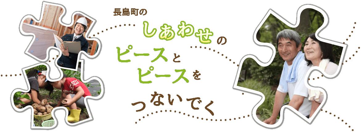長島町しあわせ創研パソコン用